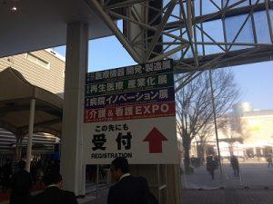 関西 クラウドEXPO