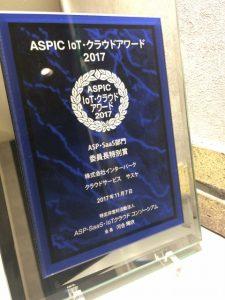 2017年 ASPICクラウドアワード受賞 株式会社インターパーク