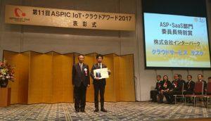 2017年 ASPICクラウドアワード受賞 株式会社インターパーク 受賞式