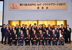 2017年 ASPICクラウドアワード受賞 受賞式 株式会社インターパーク